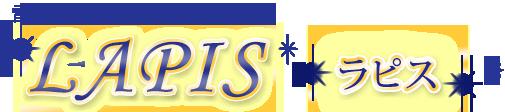 電話占いラピスのロゴ