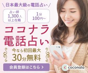 ココナラ電話占いのキャンペーン画像