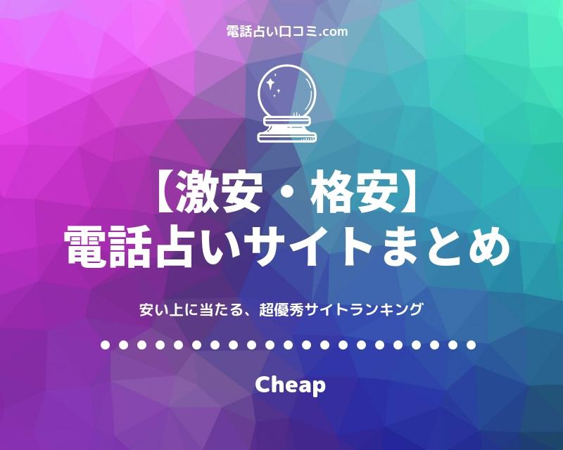 【格安・激安】超お得に利用できるおすすめの電話占いサイトランキング