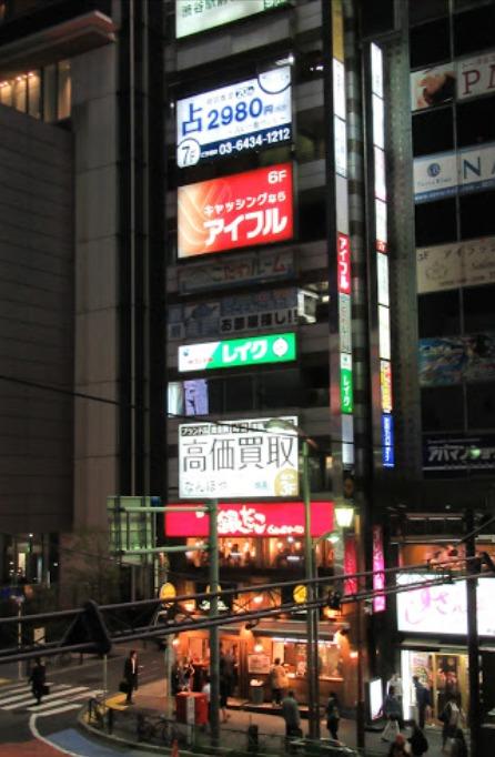 占いの館ウィル渋谷店