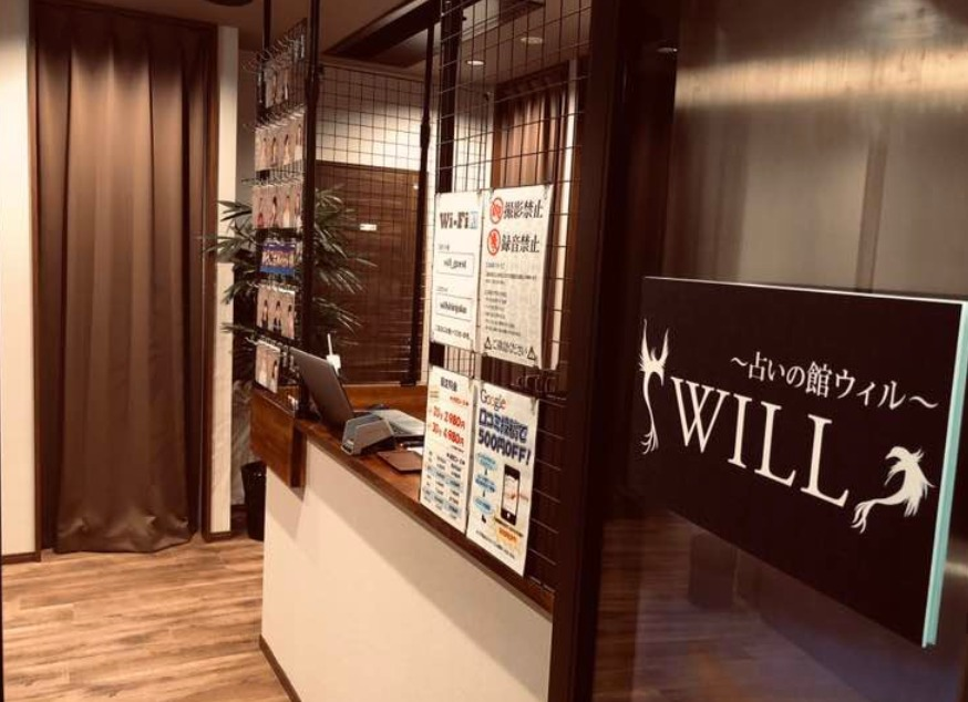 占いの館ウィル新宿店