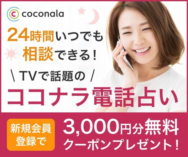 ココナラのキャンペーン