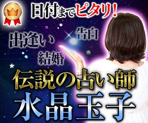 水晶玉子のマンダリン占星術