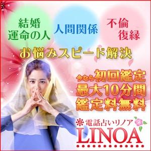 リノアのお試しキャンペーンの画像!電話占いランキング上位のリノアをお試しください。