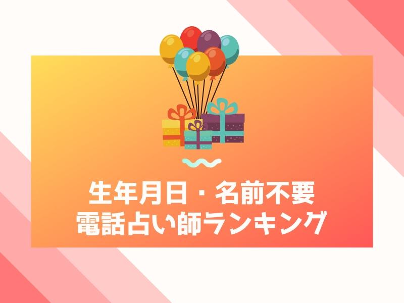 生年月日・名前不要の電話占い師ランキング