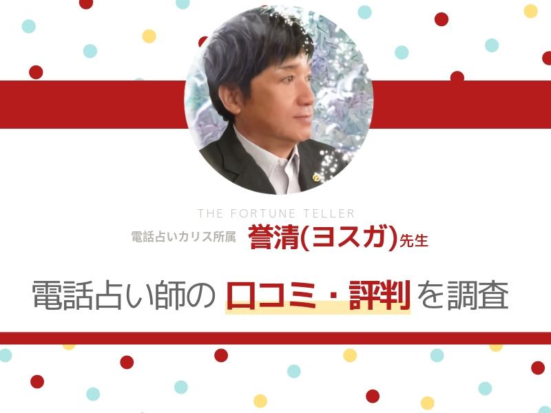 電話占いカリス 誉清(ヨスガ)先生_アイキャッチ画像