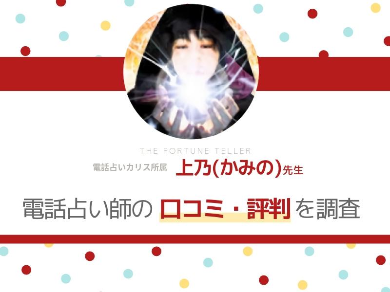 電話占いカリス_上乃(かみの)先生_アイキャッチ画像