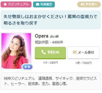 Opera占い師のプロフィール