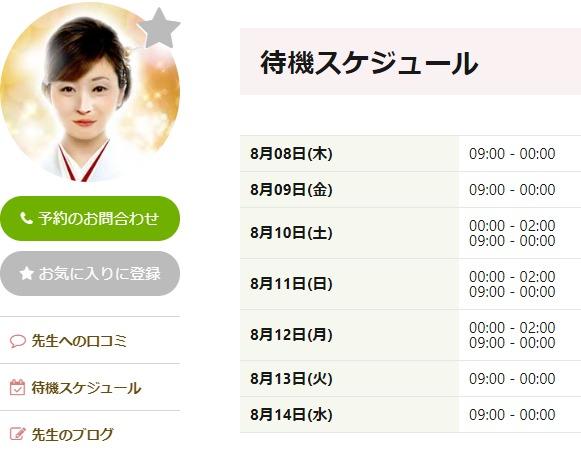 凜桜(りお)先生の待機スケジュール