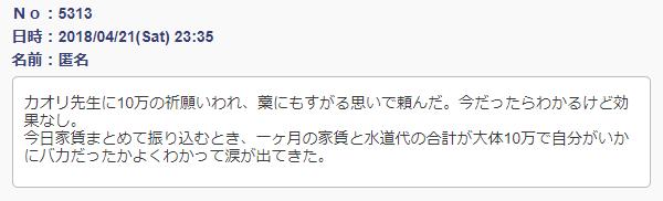 電話占いユアーズのカオリ先生は10万円の特別祈願を勧めたという口コミがウラスピにありました。
