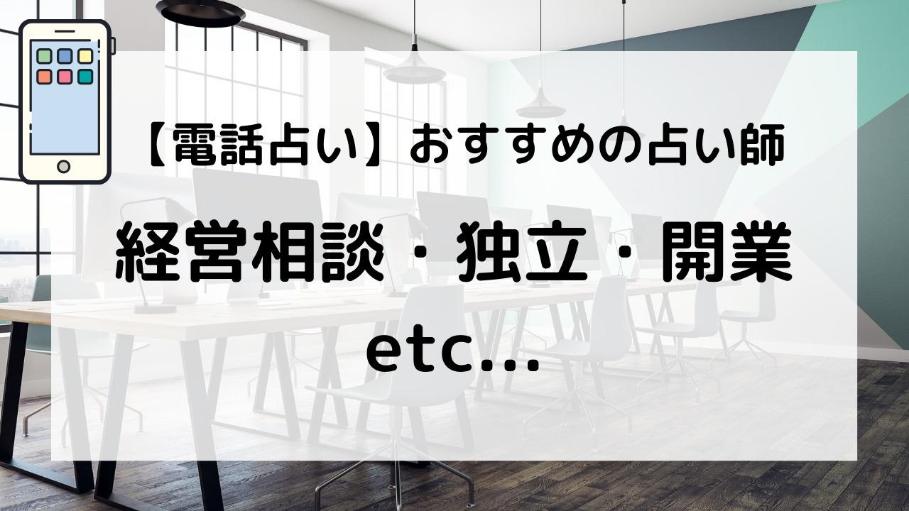 【電話占い】経営相談・独立・開業に強い当たる人気の占い師まとめ