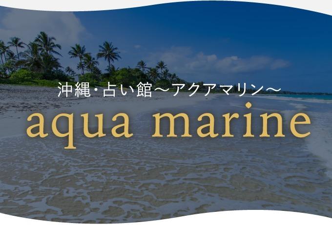 沖縄・占い館アクアマリン
