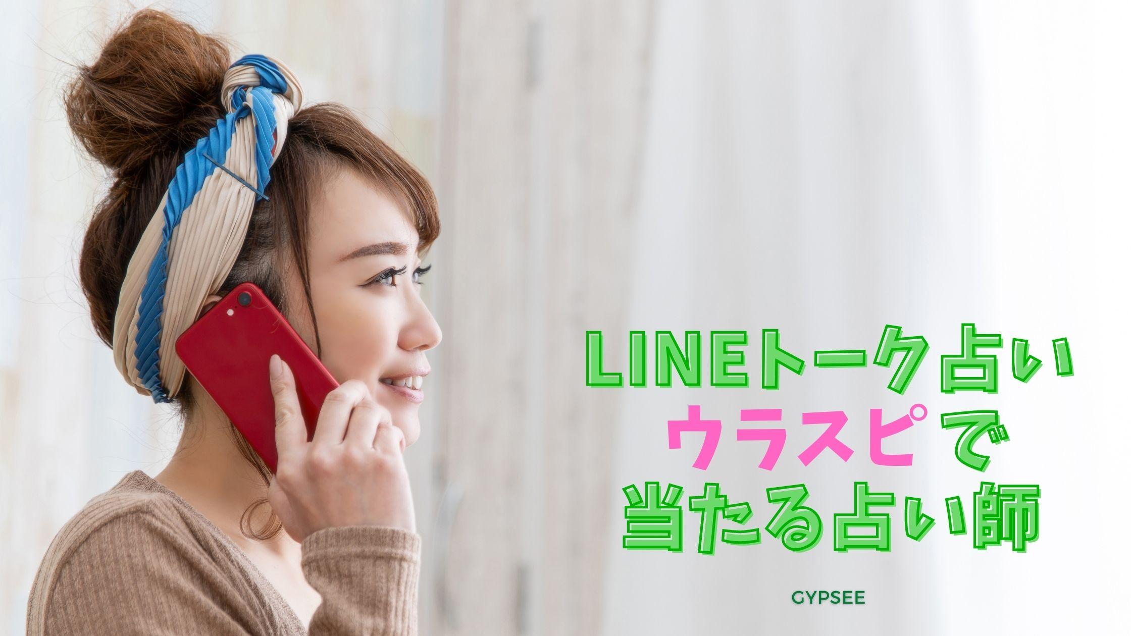 【LINEトーク占い】ウラスピで人気の当たる占い師口コミまとめ!