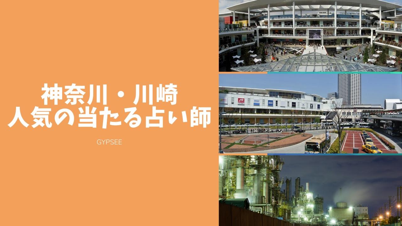 神奈川・川崎で当たると評判の占い店&占い師