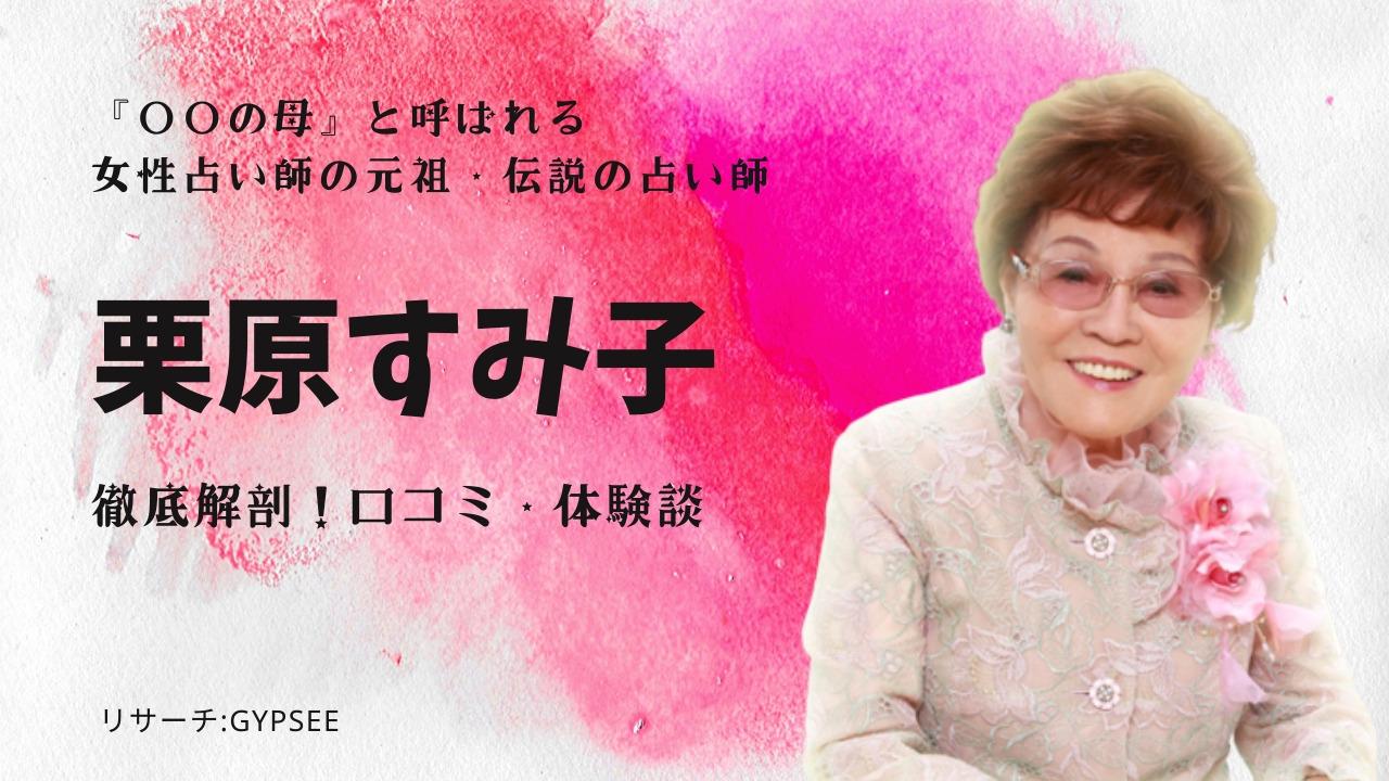 【死去】新宿の母 栗原すみ子は伝説の占い師!評判や二代目に占ってもらう方法は?