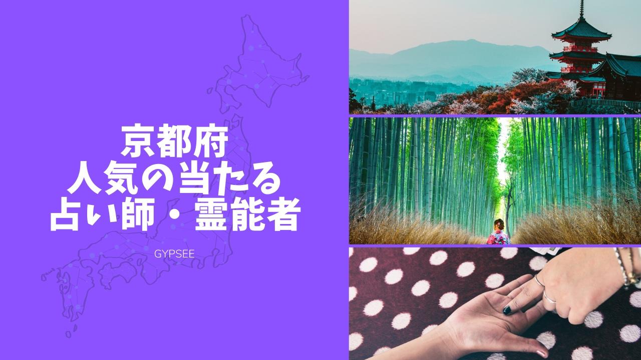 京都の有名な当たる占い館&占い師を口コミ人気順で紹介!