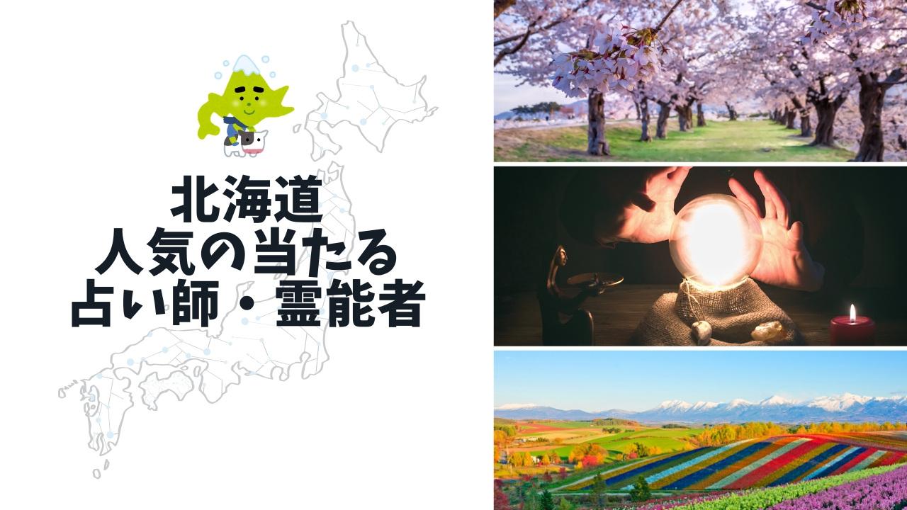 北海道(札幌市・千歳市・帯広市など)で当たると評判の人気占い師・占い館ランキング