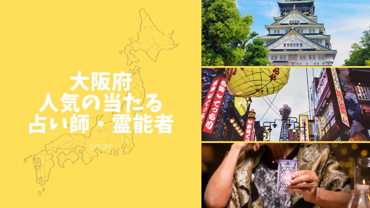 大阪でよく当たる人気の占いを口コミ!【本物の霊感・霊視占い師在籍】
