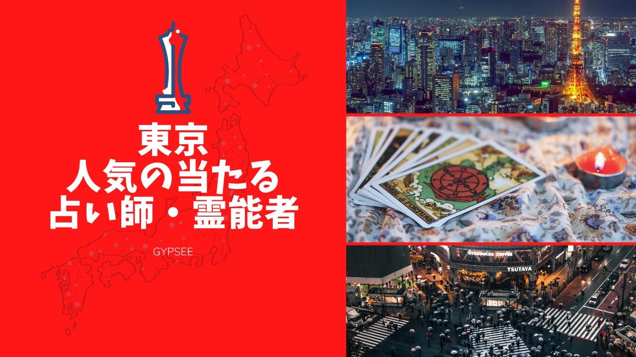 東京で当たると評判の人気の占い師・占い館ランキング