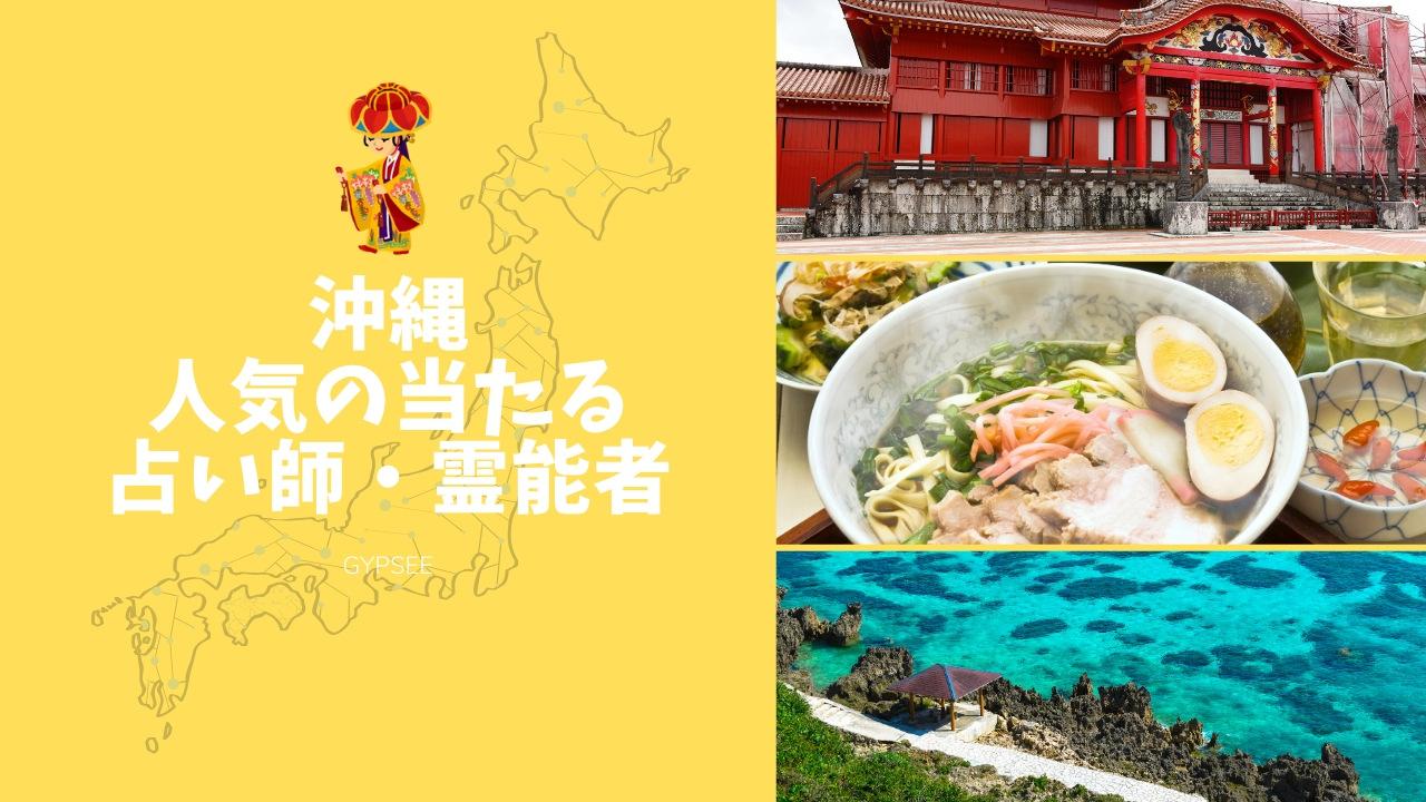 沖縄で当たる人気の有名占い館・ユタを口コミ!