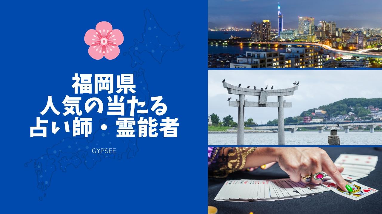福岡県内で有名な占いはココ!当たる占い師・霊能者を口コミ紹介!