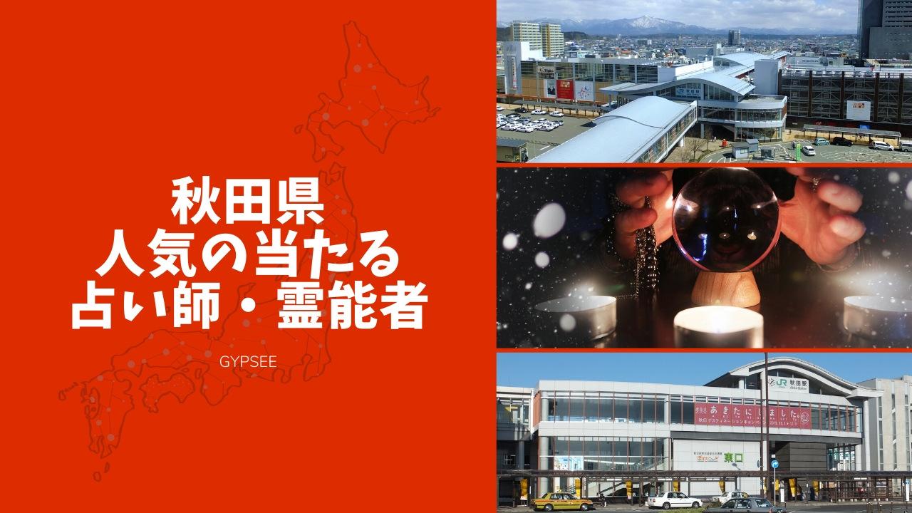 秋田で当たる人気の占いを口コミ!本物と評判の有名な占い師も在籍!