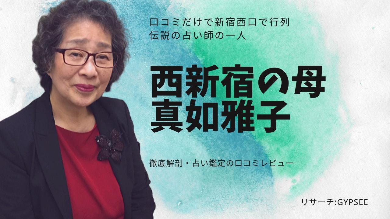 西新宿の母 真如雅子占い師は当たる?アプリなどの口コミは?
