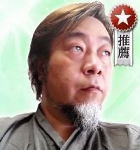 須佐之男 ウラナ
