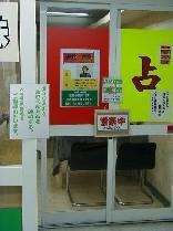 東向き商店街・春日天然石内「占い」外観