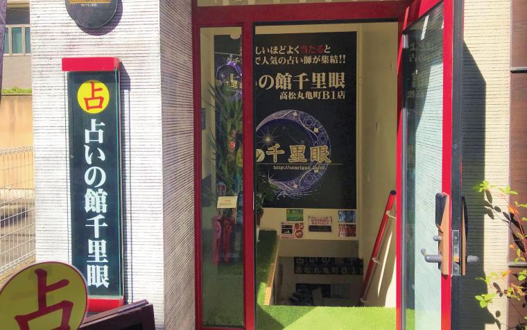 高松丸亀町店B1階店舗入口