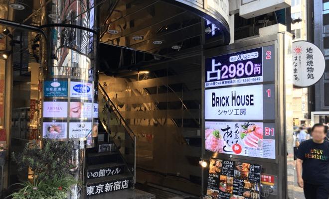 占いの館ウィル東京新宿店のアクセス・場所