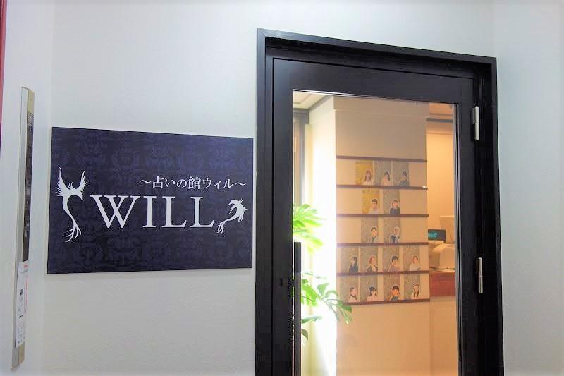 占いの館ウィル東京池袋店とは?
