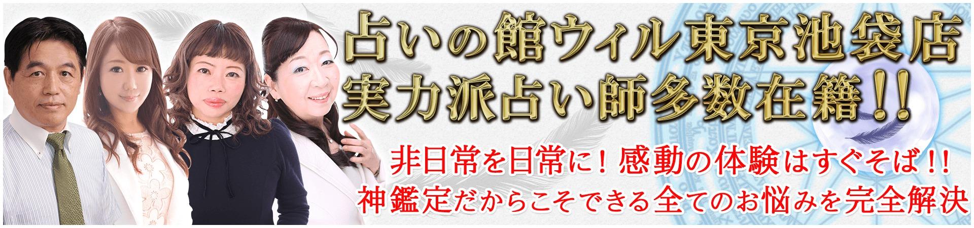 占いの館ウィル東京池袋店は実力は占い師が多数在籍