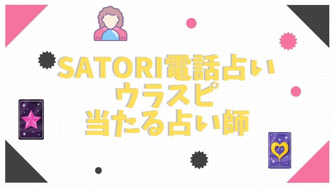 SATORI電話占いのウラスピで当たる人気の占い師を調査!口コミ・人気みんなのおすすめは?