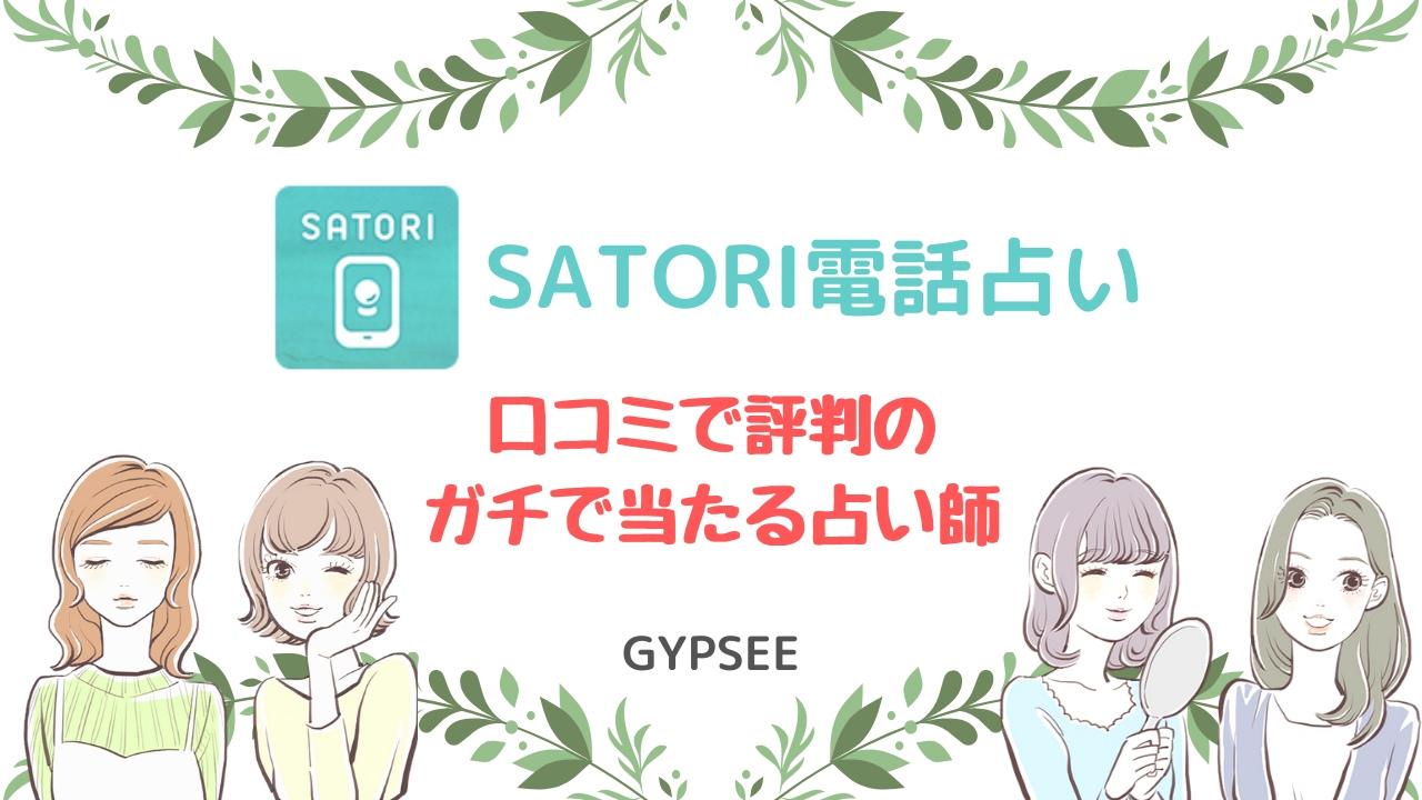SATORI電話占いの当たる占い師を口コミ!