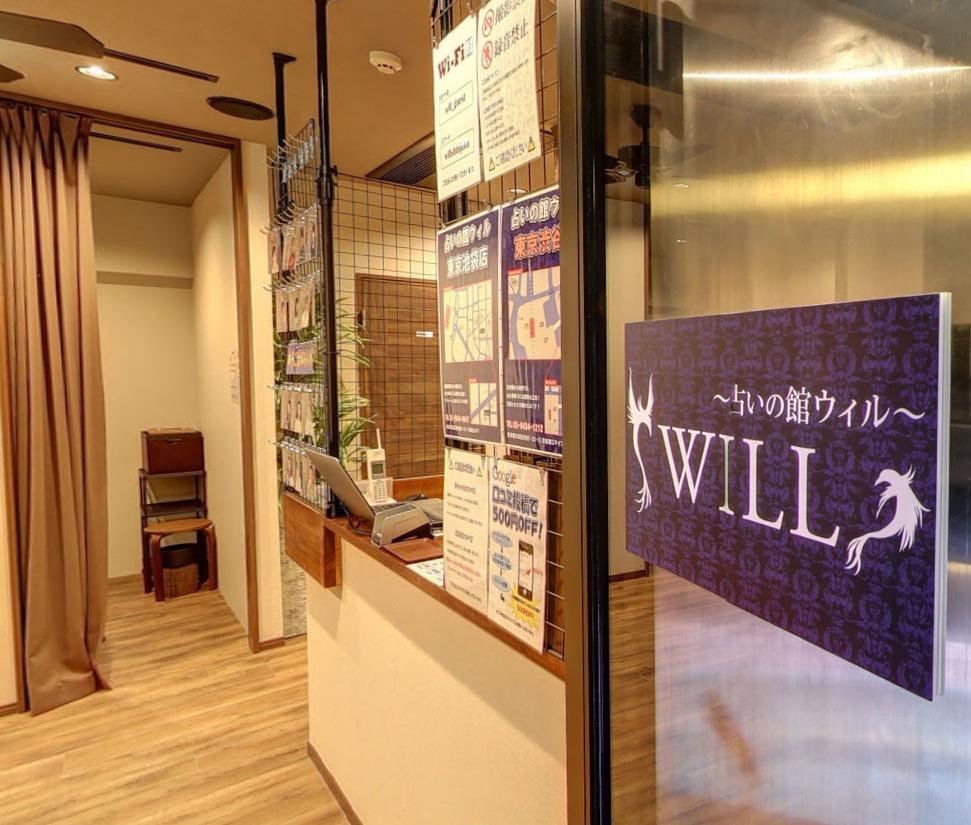 実際に占いの館ウィル東京新宿店で相談した体験談