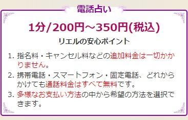電話占いリエルの鑑定料金 電話占い 1分200円~350円