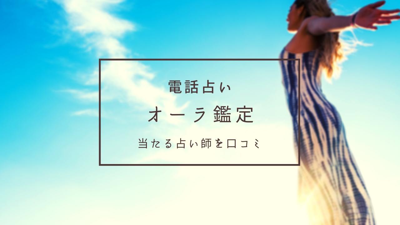 【電話占い】オーラ占いが当たる占い師10人厳選!