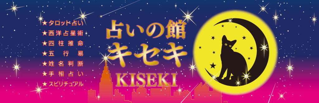 大阪・神戸・関西の占いの館「キセキ」