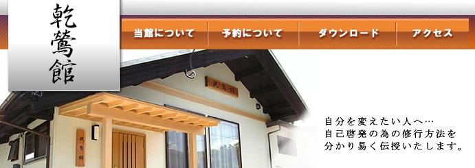 完全予約制のスピリチュアル鑑定館「占いの館 乾鶯館(けいおうかん)」
