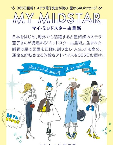 ステラ薫子先生が監修!シュプールのマイ・ミッドスター占星術も無料