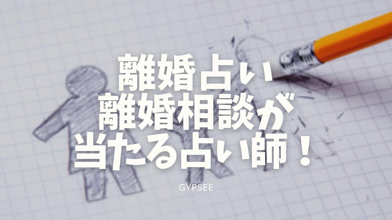 【電話占い】離婚占い・離婚相談が当たる占い師!