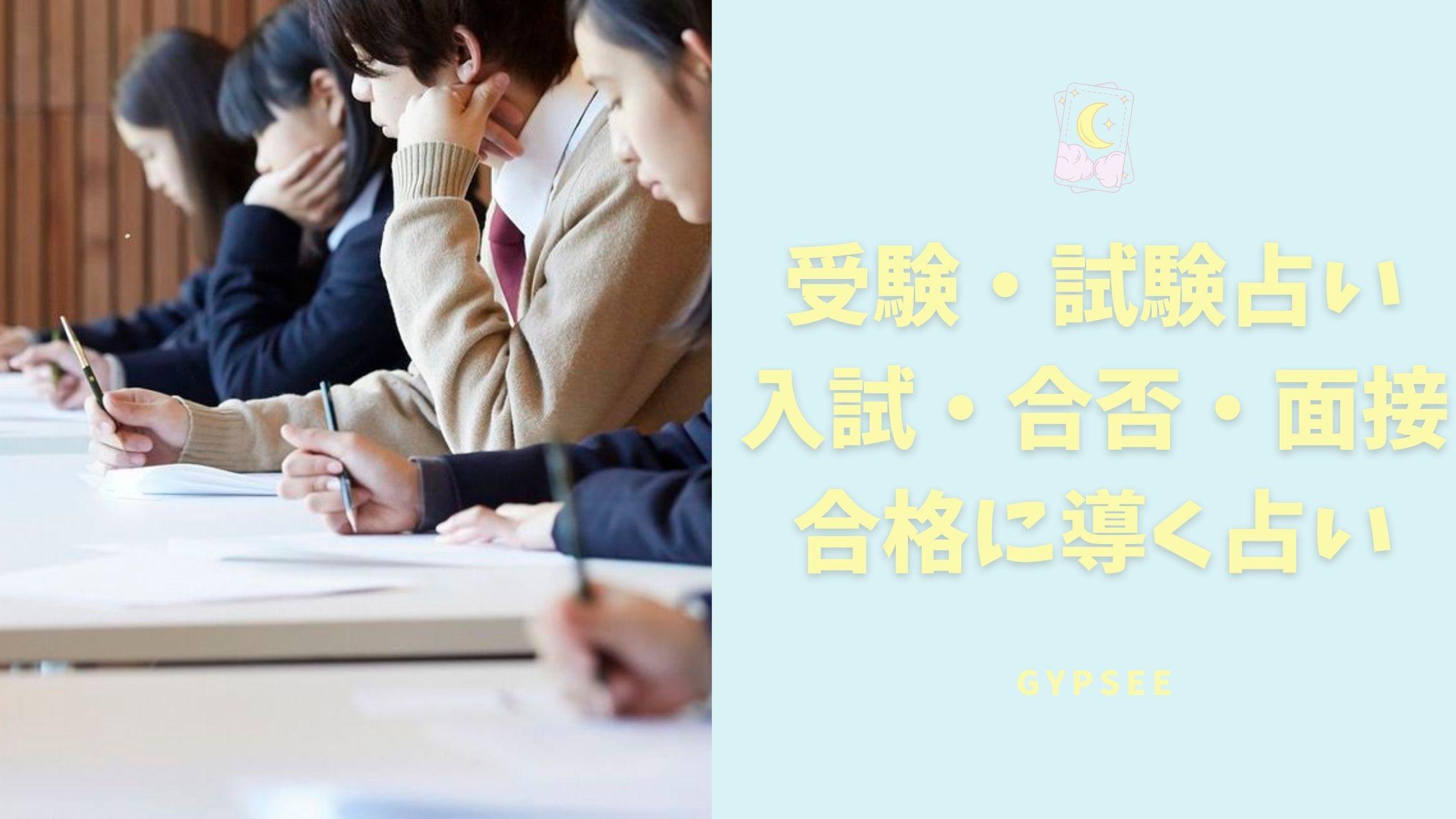 【受験・試験占い】当たる占い師!絶対合格?合否・入試・面接など