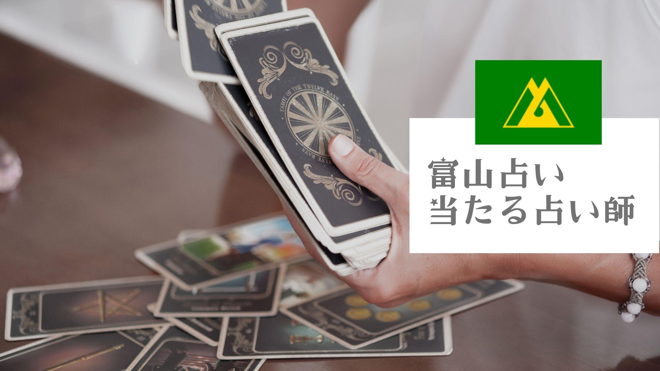【富山県の当たる占い】ブログや口コミで人気の占い師・占い館