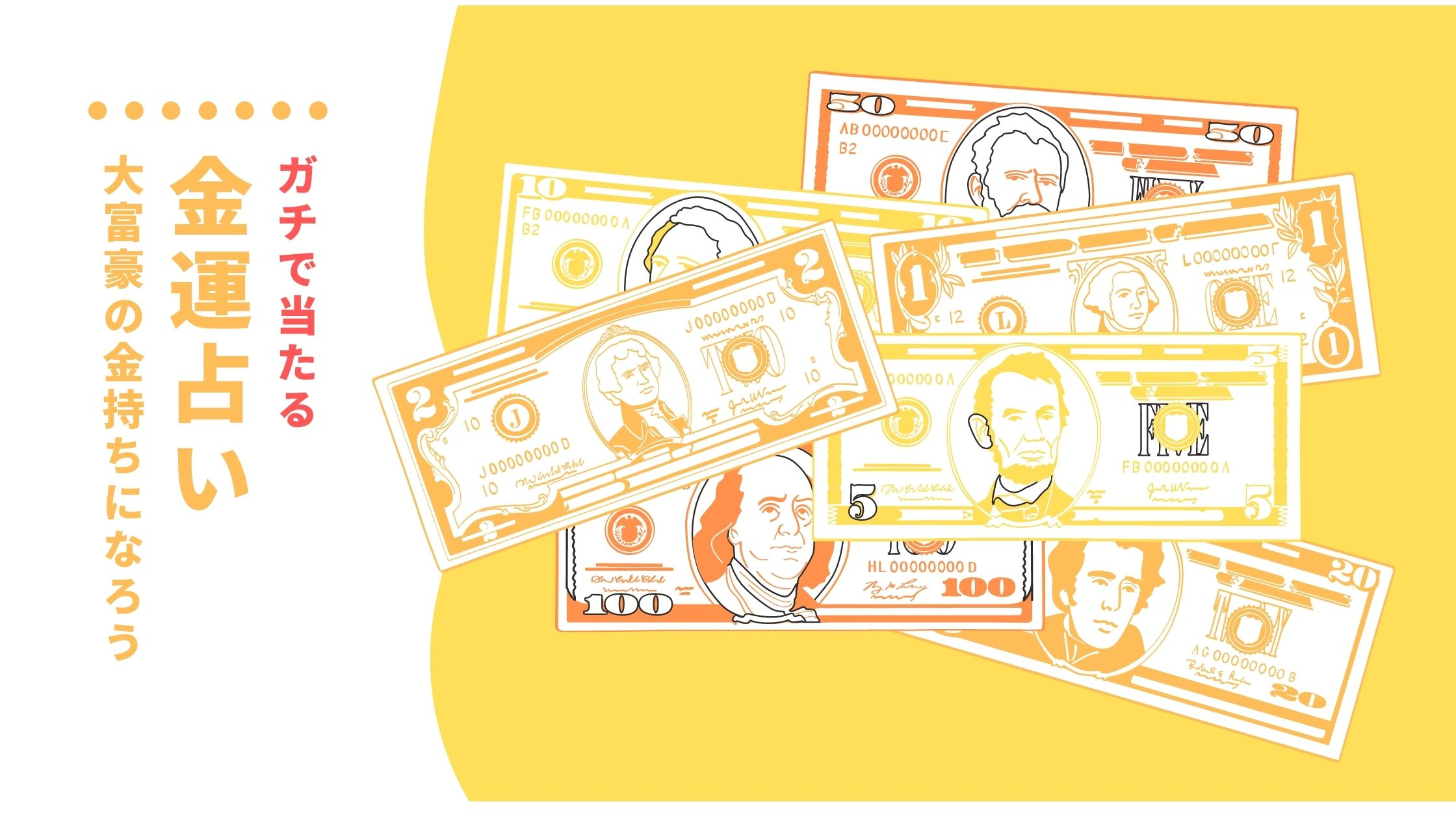 【無料あり】日本で一番当たる金運占い!金運アップで目指せ大富豪