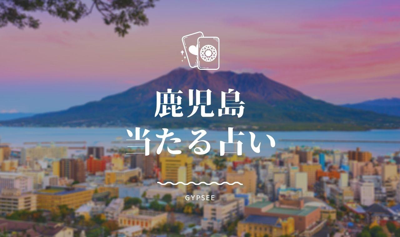 【2020年最新】鹿児島のよく当たる占い!おすすめ人気占い師・占い館を口コミ
