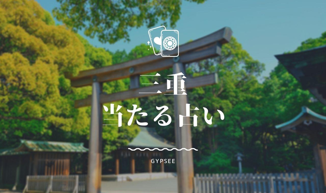 三重県で有名な占い師・占い館・霊能者口コミランキングまとめ