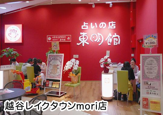 仙台駅前イービーンズ・イオンモールにある占いの店「東明館」