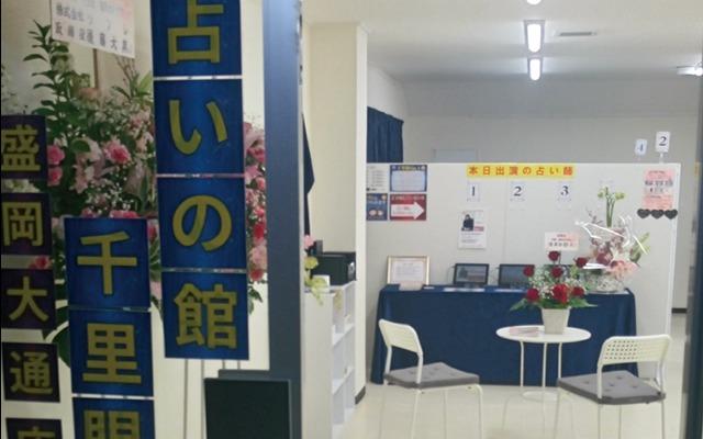 前世占いもできる盛岡駅エリア・占いの館「千里眼」盛岡大通店