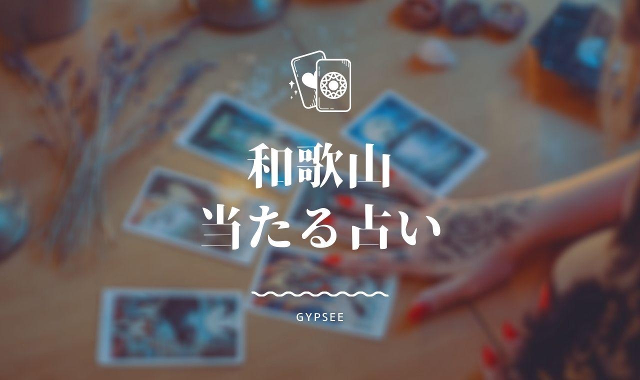 和歌山のよく当たる占いランキング!有名なおすすめ人気占い師紹介【カフェ・喫茶】